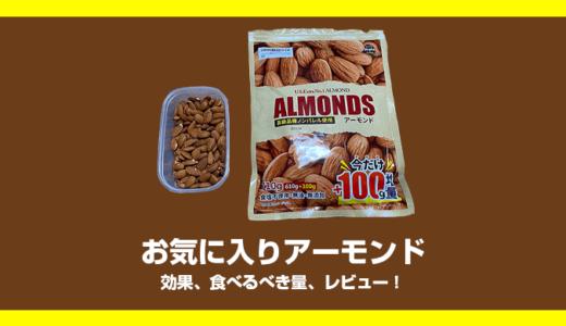 アーモンドの効果といつも買ってるAmazonの安いお徳用アーモンド