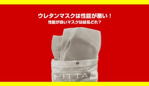 PITTAは性能・効果が劣ることがスパコンで判明!?→性能が良いのは?
