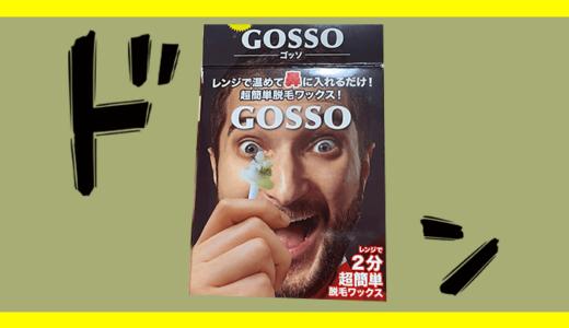 【レビュー】ゴッソの代わりになるブラジリアンワックスと棒をAmazonで購入しました