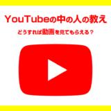 YouTubeサムネ