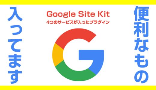 スゴく良かった。WPプラグイン「Google Site Kit」を入れてみた様子と評価