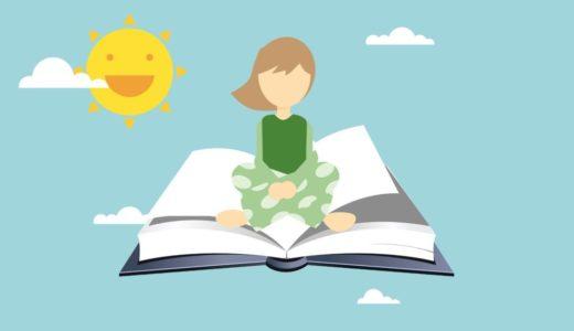 【2021】おすすめ本・書籍まとめ【全て有益:9冊紹介:幸せに近づく】