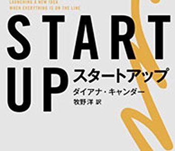 内容要約・感想「STARTUP アイデアから利益を生みだす組織マネジメント」書評レビュー