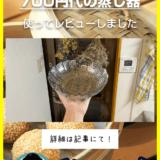 貝印の蒸し器サムネ