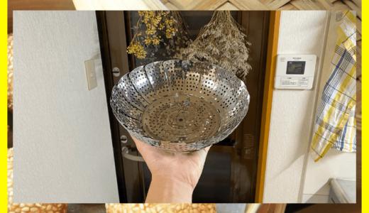 「貝印の蒸し器」をレビュー!700円代の便利アイテムが心をつかむ!