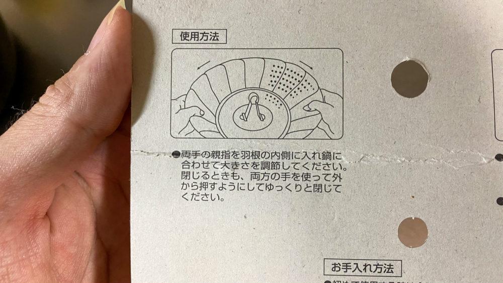 貝印の蒸し器 (9)