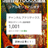YouTube1000人サムネ