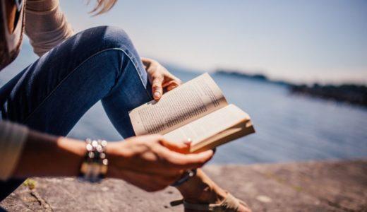 読書のコツを知らずに本を読むな!読書好きがシンプルなコツを解説!