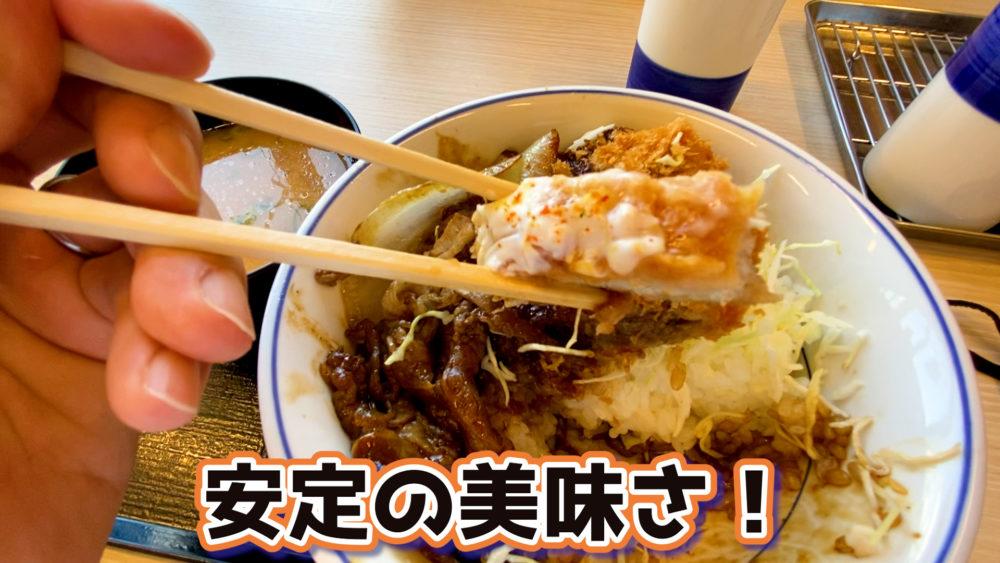 かつや・牛カツ×牛焼肉丼レビュー写真17