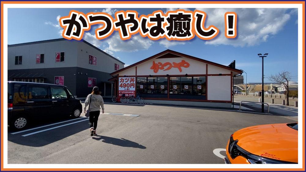かつや・牛カツ×牛焼肉丼レビュー写真20