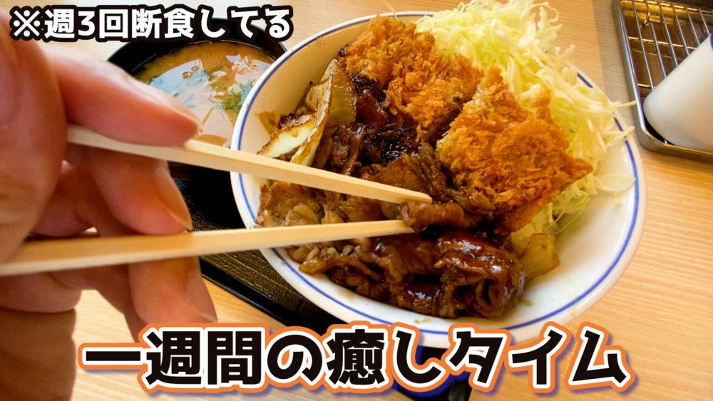 かつや・牛カツ×牛焼肉丼レビュー写真8