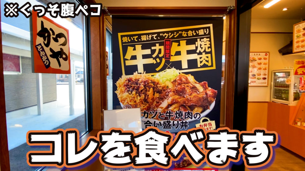 かつや・牛カツ×牛焼肉丼レビュー写真2