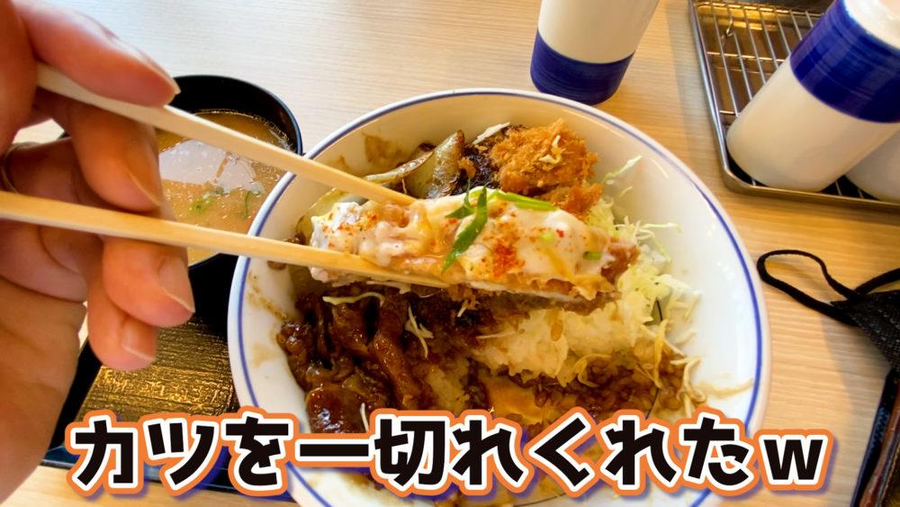 かつや・牛カツ×牛焼肉丼レビュー写真16
