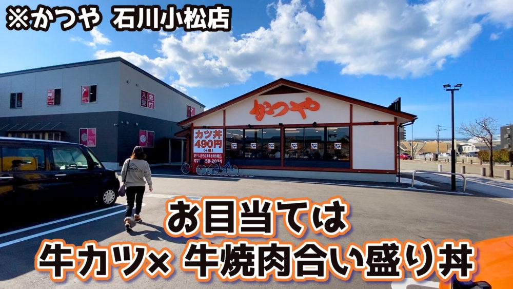 かつや・牛カツ×牛焼肉丼レビュー写真1