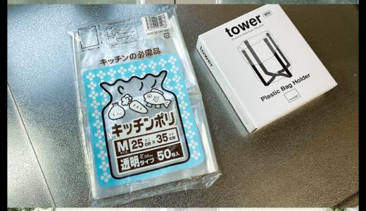 【口コミレビュー】山崎実業・ポリ袋エコホルダーを使ってみた感想!【yamazaki】