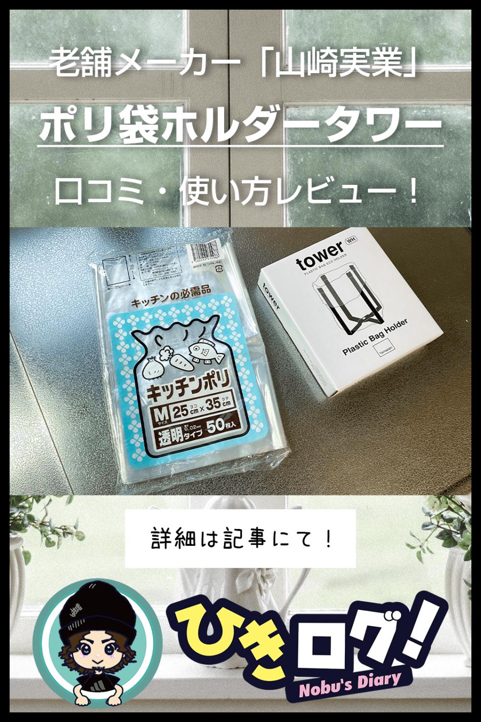 山崎実業ポリ袋ホルダータワー