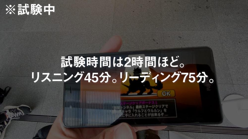 中卒TOEIC受験の様子 (12)