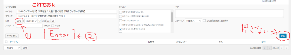 ワードプレスの日付更新最速手順の画像