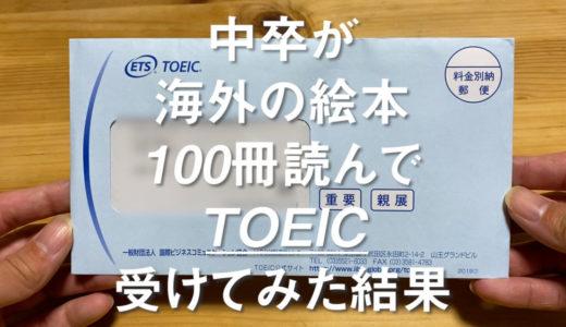 【英語】中卒が海外の絵本100冊読んでTOEIC挑んだ結果www