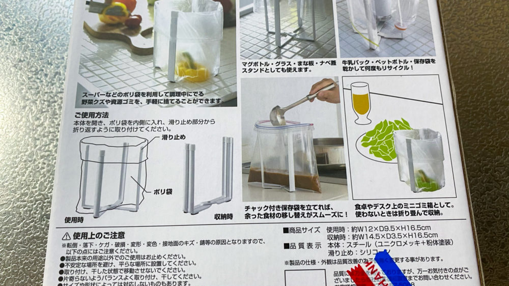 山崎実業・ポリ袋エコホルダー (4)