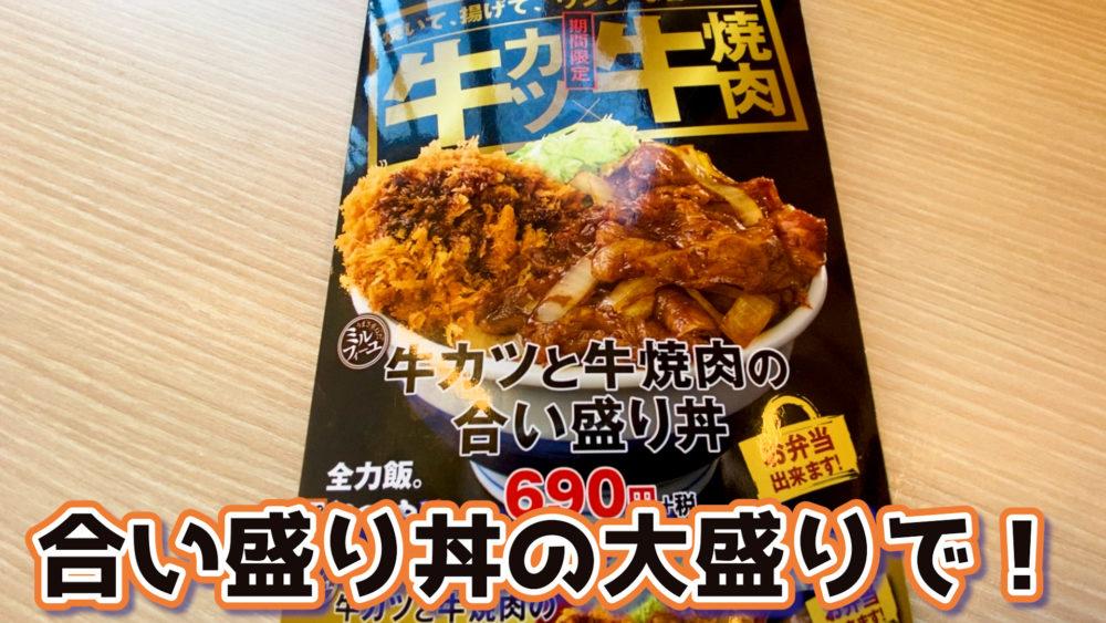 かつや・牛カツ×牛焼肉丼レビュー写真4