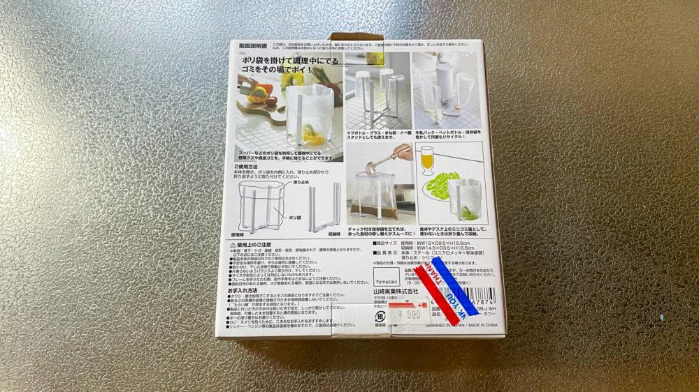 山崎実業・ポリ袋エコホルダー (2)