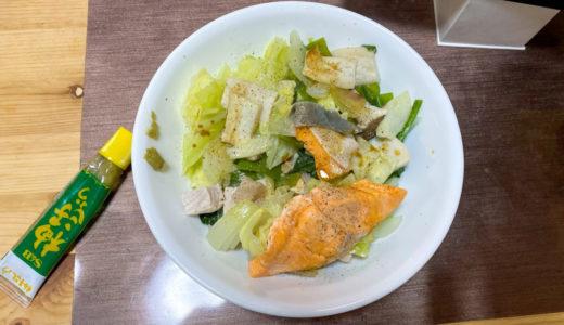 「蒸し野菜」を嫁・夫や子供に食べさせるには「美味しそうに食べる」こと