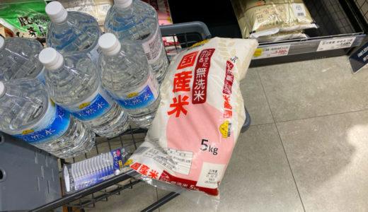 イオンのPB米はまずいのか?「とがずに炊ける無洗米」をレビュー!
