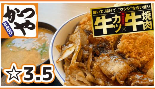【かつや】期間限定メニュー・牛カツ×牛焼肉合い盛り丼レビュー!【☆3.5】