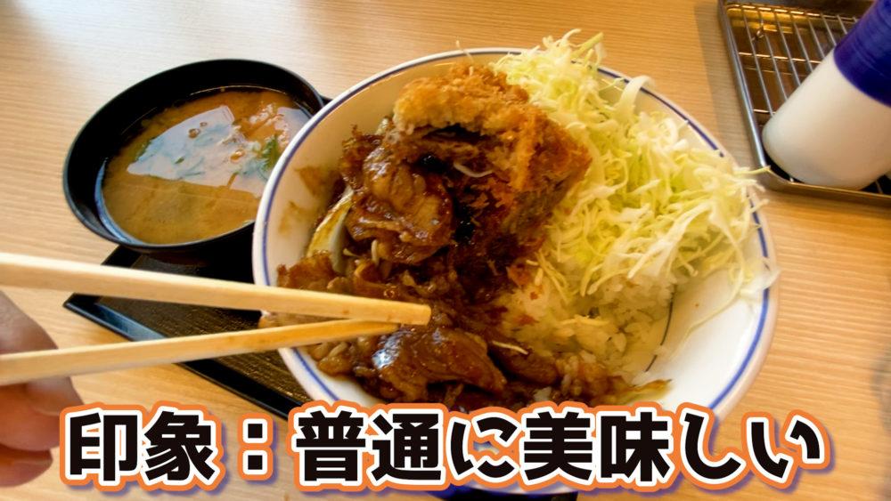 かつや・牛カツ×牛焼肉丼レビュー写真12