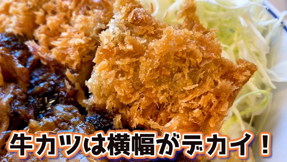 かつや・牛カツ×牛焼肉丼レビュー写真6