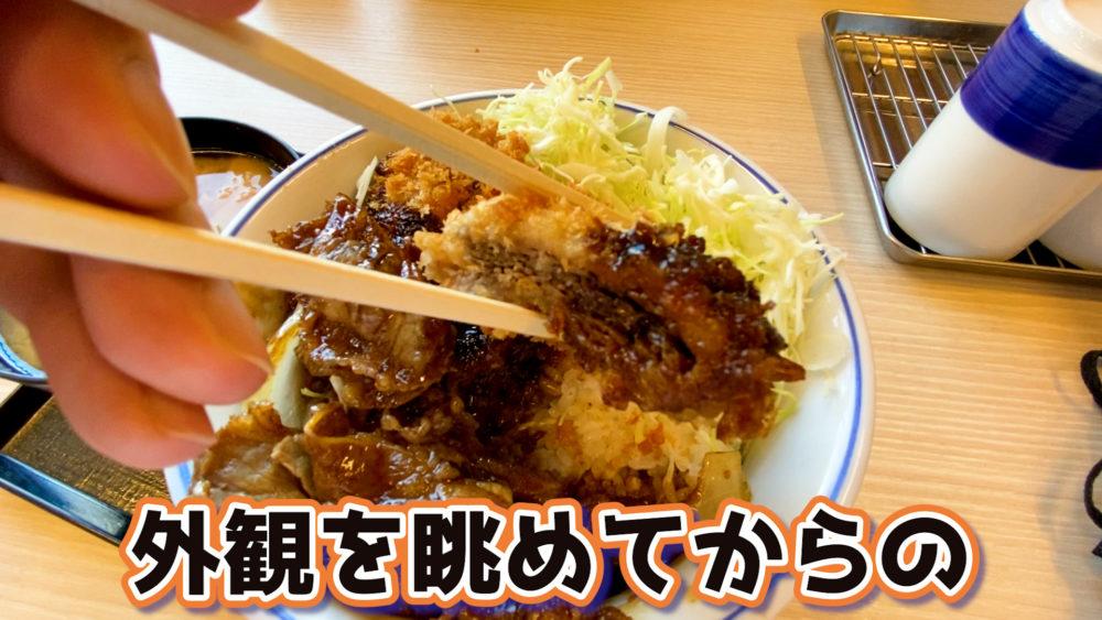 かつや・牛カツ×牛焼肉丼レビュー写真11