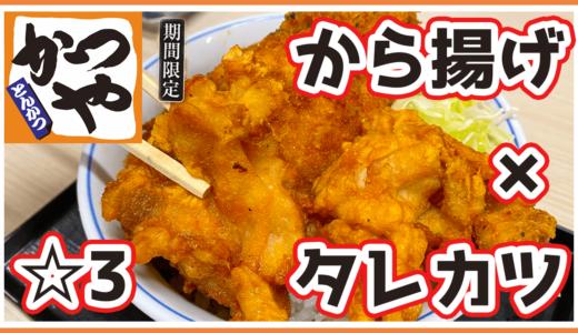 【かつや動画】期間限定「タレカツとから揚げの合い盛り丼」をレビュー!【☆3】