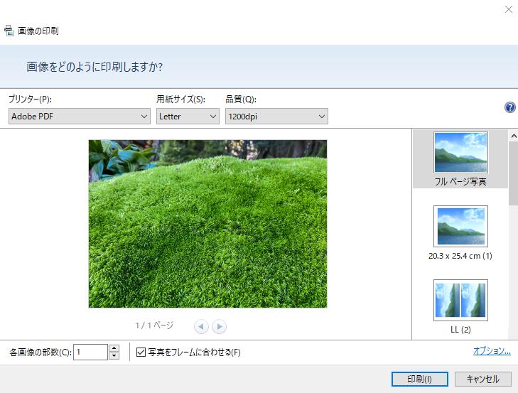 写真をPCでPDFにする方法2