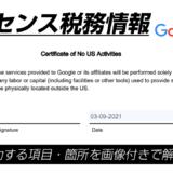 アドセンス税務情報提出のサムネイル画像