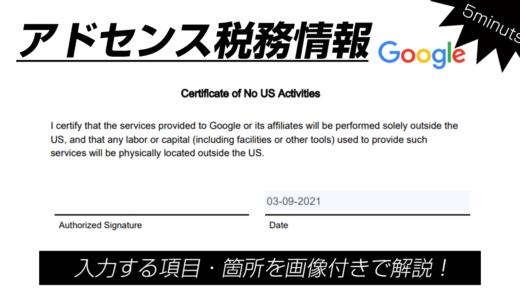 【5分でできる】グーグルアドセンスの税務情報提出のやり方を解説!
