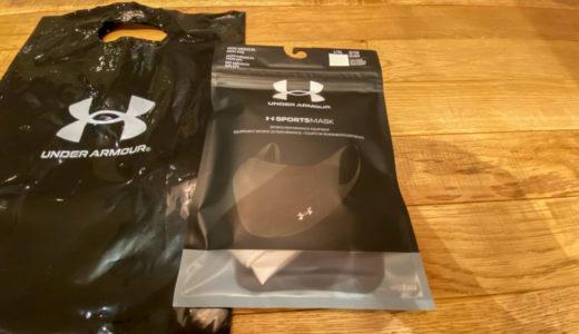 3300円のアンダーアーマー「UAスポーツマスク」を一般人目線でレビュー