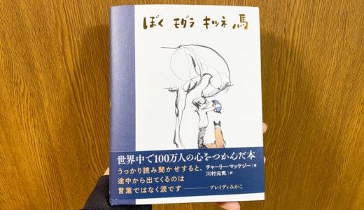 要約レビュー「ぼく モグラ キツネ 馬」優しさに満ちた本です【口コミも◎】