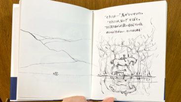 ぼく モグラ キツネ 馬のページ