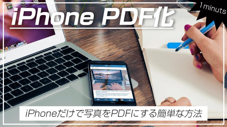 iPhoneだけで写真をPDFに変換する簡単な方法サムネイル画像