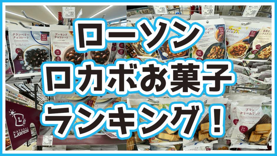 ローソン ロカボお菓子ランキング サムネイル画像