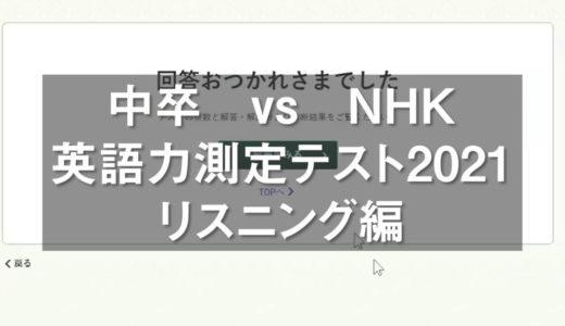 【動画】中卒 vs NHK英語力測定テスト2021・リスニング編【英語多読実践記】