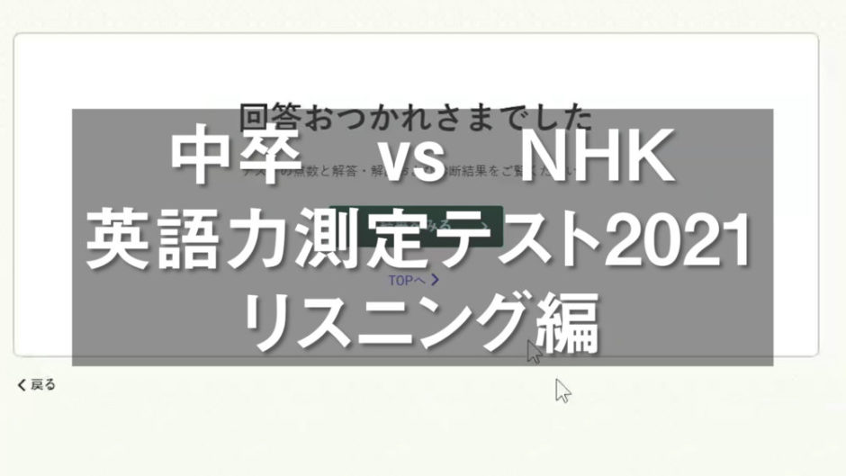 中卒vsNHK英語力測定テスト2021・リスニング編.
