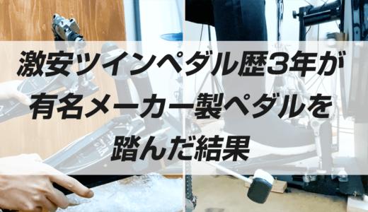 【動画】激安ツインペダル歴3年がメーカー製ペダルを踏んだ結果