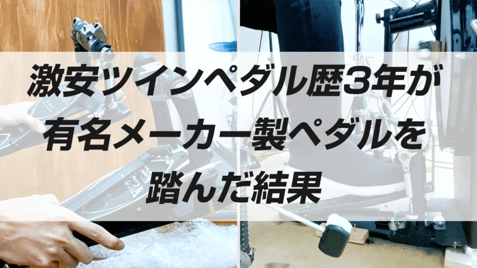 激安ツインペダル歴3年がメーカー製ペダルを踏んだ結果 サムネイル画像