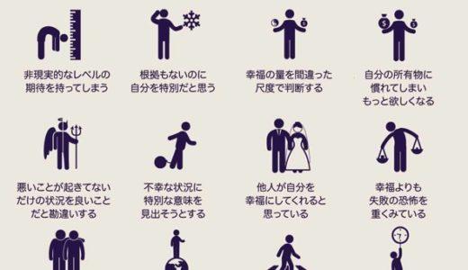 幸せになりたいならこの12個を避けろ!という図