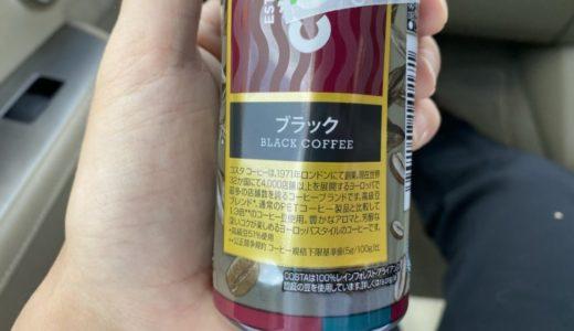 コスタコーヒー5
