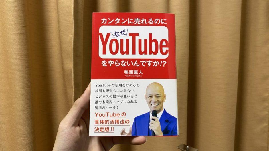 表紙 カンタンに売れるのになぜYouTubeをやらないんですか!?