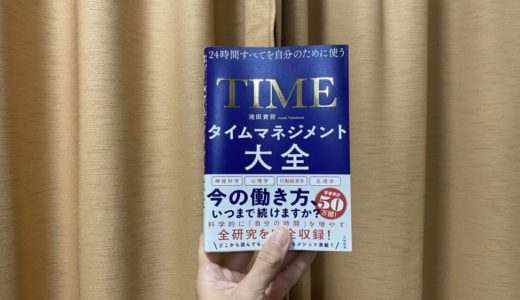 【書評】タイムマネジメント大全は①優しい本②科学的③悪くない本でした