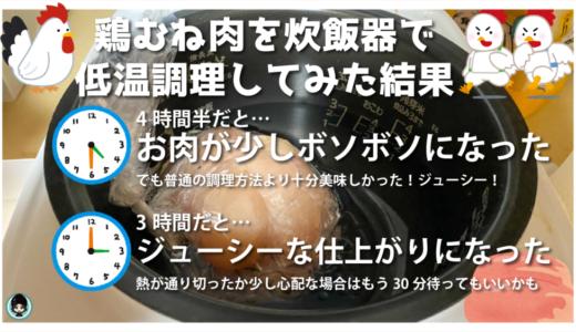 鶏むねに肉を炊飯器で低温調理してみた結果